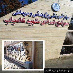 درب کشویی بیمارستان امدادی شهید کامیاب